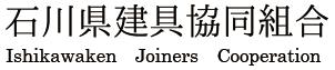 石川県建具共同組合